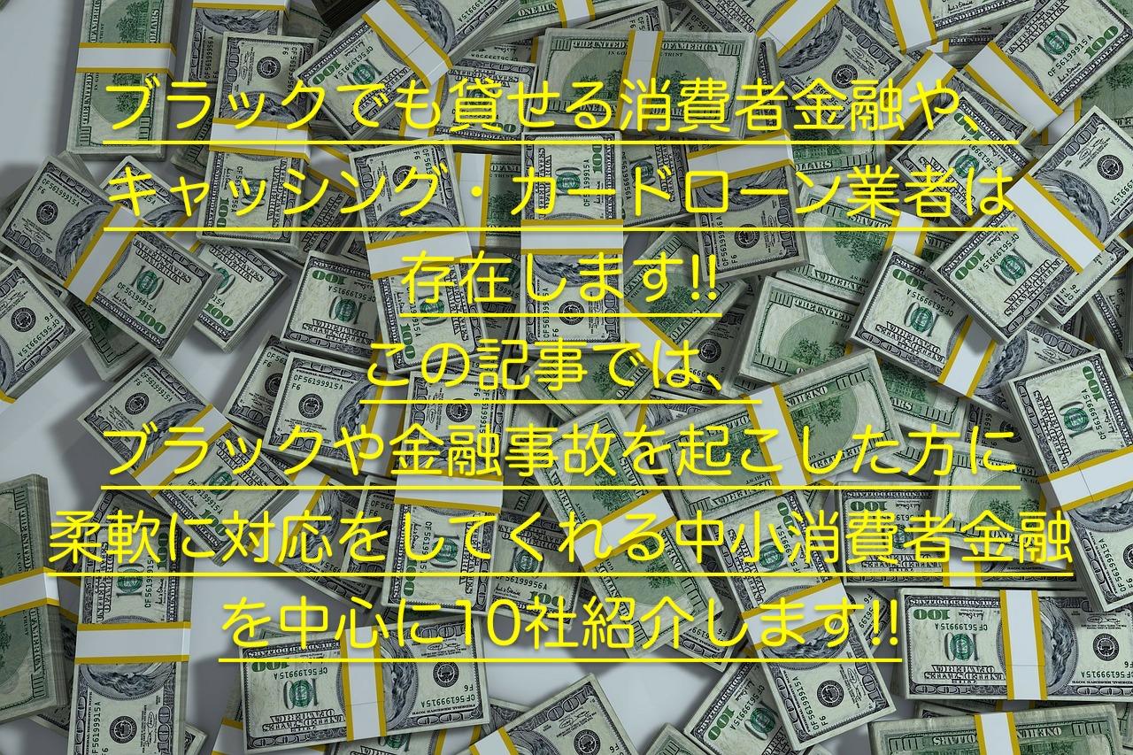 ブラック限定!!必ずお金を貸してくれる中小消費者金融10社!!