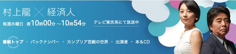 カンブリア宮殿|公立中学で宿題や定期テストを廃止!?工藤勇一氏の教育改革!!