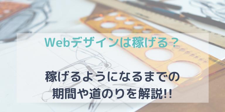 Webデザインは稼げる!?稼げるようになるまでの期間や道のりを解説!!