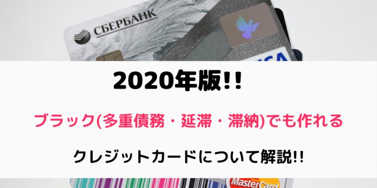 2020年版!!ブラック(多重債務・延滞・滞納)でも作れるクレジットカードを紹介!!