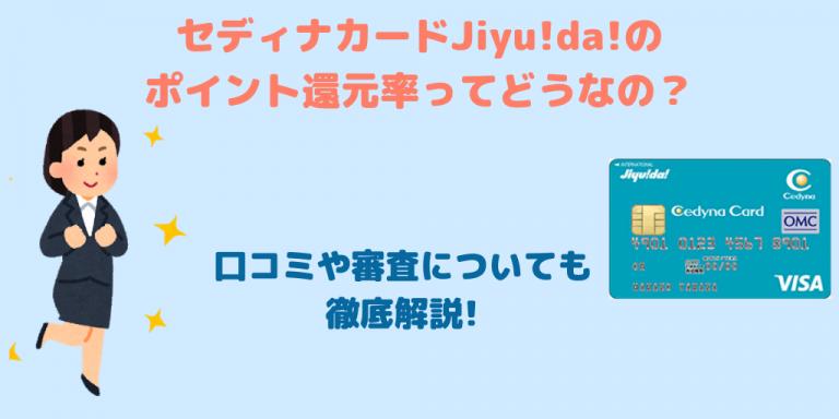 セディナカードJiyu!da!のポイント還元率や口コミ・審査・特典について解説!!