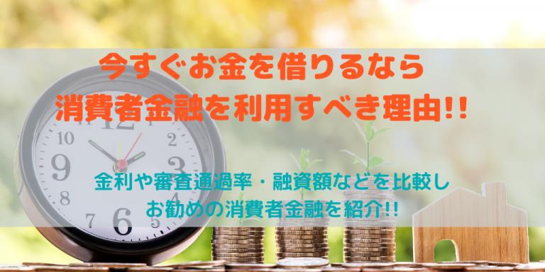 今すぐお金を借りるなら消費者金融がいい理由!!金利や審査通過率・融資額をSMBCモビット・アコム・キャレント比較!!