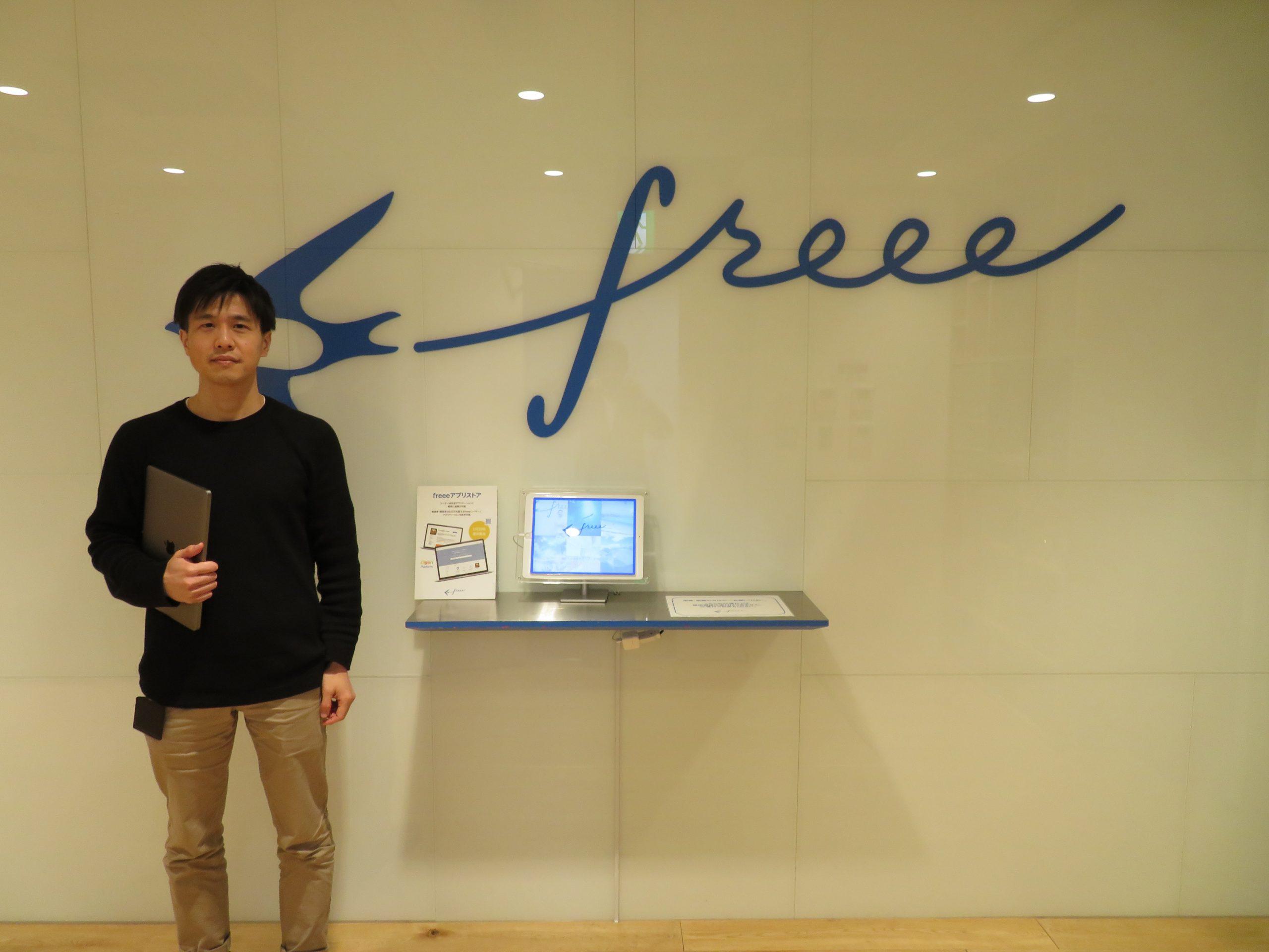経営者の資金繰りをサポート|freee finance lab取締役の佐藤様に3つの主軸サービスについてインタビューしてきました