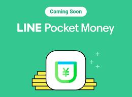 LINEポケットマネーで今すぐにお金を借りる方法!!在籍確認はあるの?気になる審査基準や審査時間を紹介