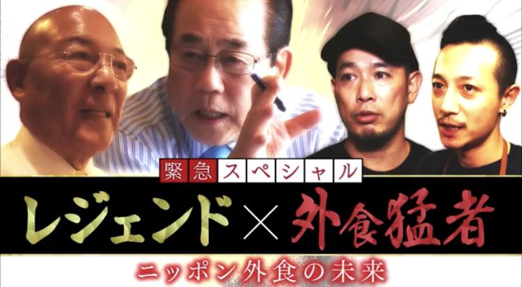 【見逃し】レジェンドVS外食猛者90分SP!! 「いきなり!ステーキ」失速の原因は?? カンブリア宮殿
