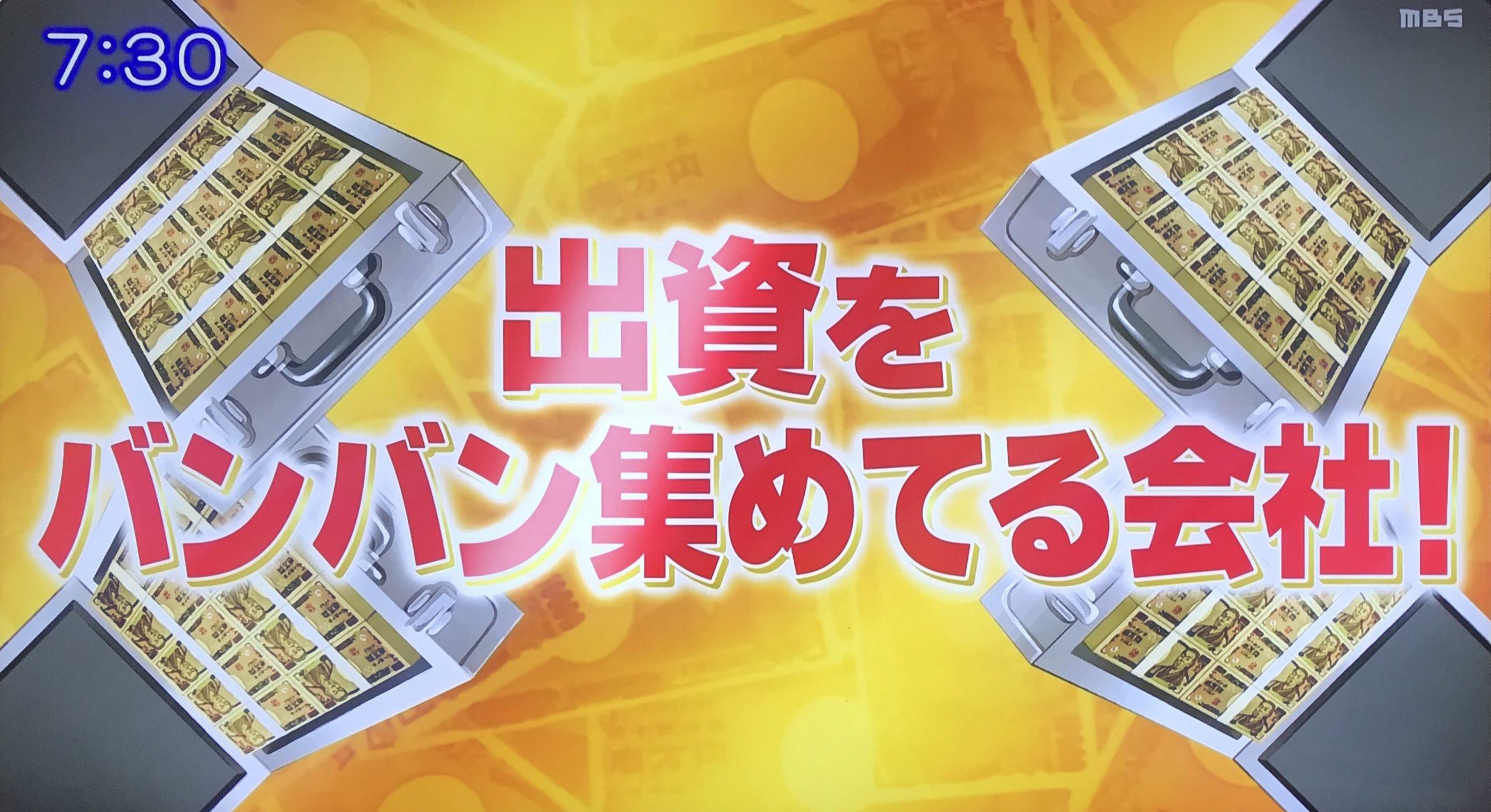 【3分ネタバレ!!】がっちりマンデー 森永製菓がヤマップに、第一生命がユニファに…有名企業から出資を集めている会社を紹介!!