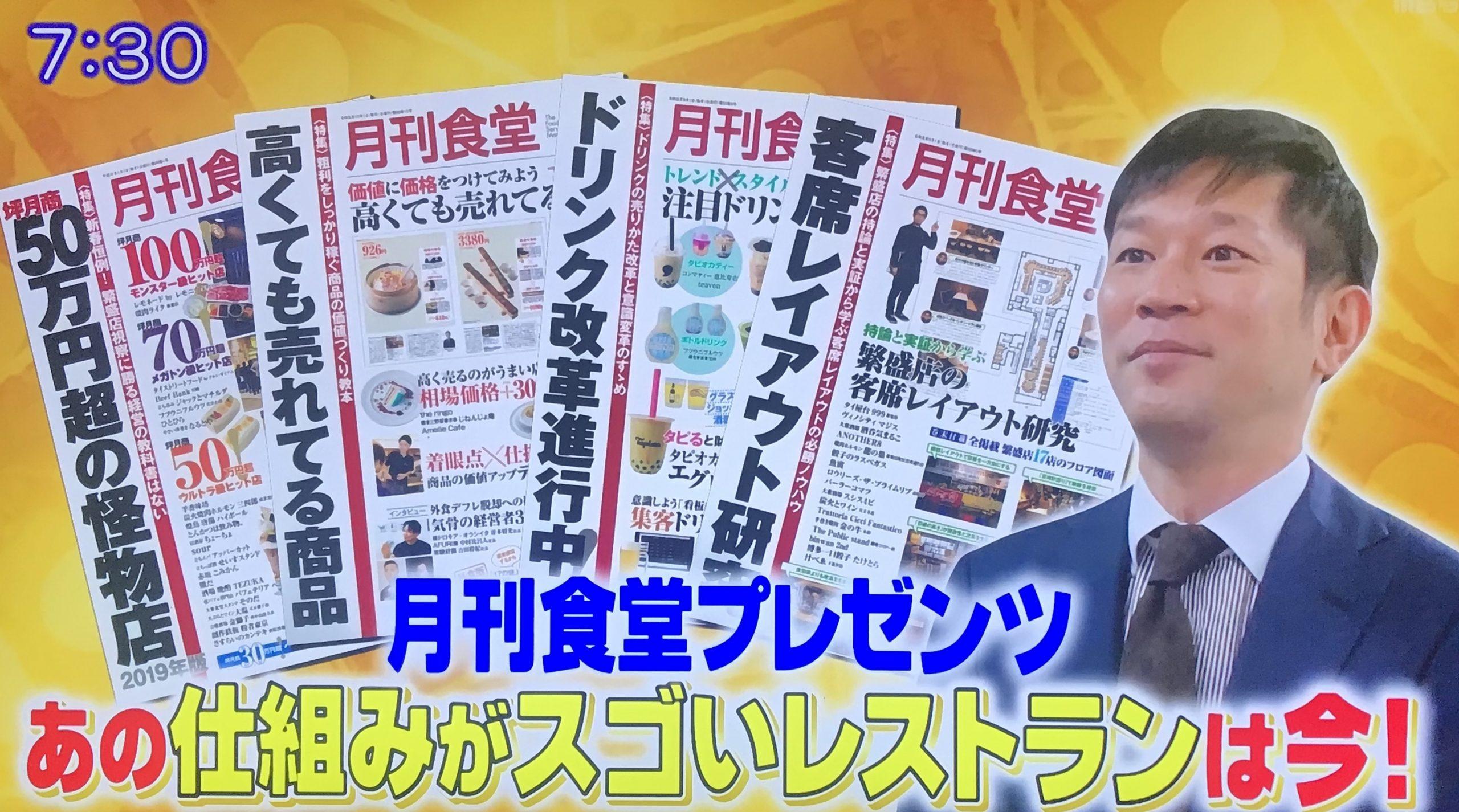 【3分ネタバレ!!】がっちりマンデー 仕組みの凄い飲食店!! あらすじからの感想を紹介!!