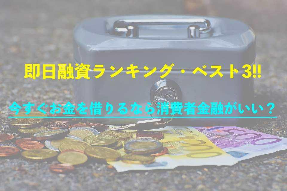 即日融資ランキング!!今すぐお金を借りるなら消費者金融カードローンがいい?
