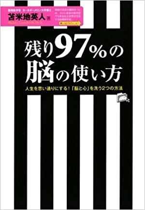 【5分で読める本要約】苫米地 英人|残り97%の脳の使い方