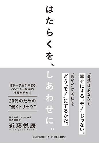 【5分で読める本要約】近藤悦康 はたらくをしあわせに