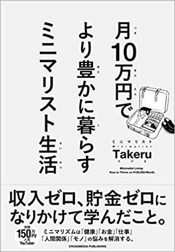 【5分で読める本要約】ミニマリスト Takeru|月10万円でより豊かに暮らす ミニマリスト生活
