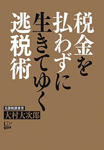 【5分で読める本要約】大村大次郎|税金を払わずに生きていく逃税術