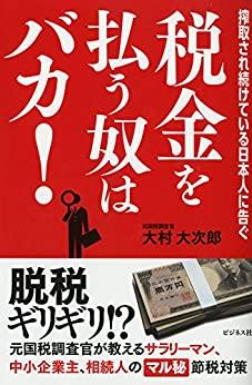 【5分で読める本要約】大村大次郎|税金を払う奴はバカ! 搾取され続けている日本人に告ぐ