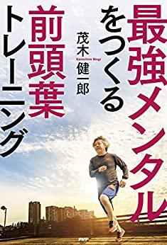 【5分で読める本要約】茂木 健一郎 最強メンタルをつくる前頭葉トレーニング