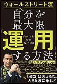 【5分で読める本要約】高橋ダン ウォ―ルストリート流 自分を最大限運用する方法