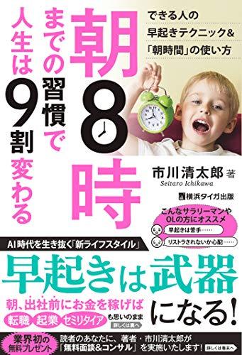【5分で読める本要約】市川清太郎|朝8時までの習慣で人生は9割変わる