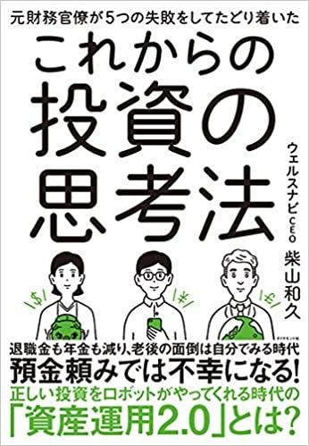 【5分で読める本要約】柴山 和久 これからの投資の思考法